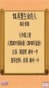 人教初中語文七上10再塑生命的人海倫·凱勒[郭麗青]優質課課件【市一等獎】