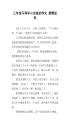 科学小实验作文500_三年级写科学小实验的作文 摩擦起电.docx_淘豆网