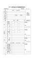 全國護士延續注冊體檢表單 (正式)