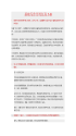 基礎寫作形考任務1-6-新