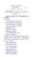 江西省重点中学协作体2017届高三188金宝搏官网版下载第一次联考理科综合试题 Word版含答案
