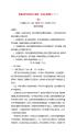 黑龙江省普通高等学校招生全国统一考试2018年高中语文仿真模拟试题十二