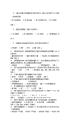 鼎捷erp供应链认证考试题库完整版 (1) 资格考试认证