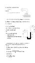 液壓與氣壓傳動課后答案(第四版)