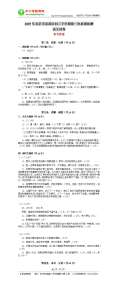 2007年北京市宣武区初三下学期第一次质量检测