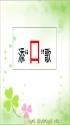 """(最新)語文s版語文一年級下冊識字3《添""""口""""歌》ppt課件[]"""
