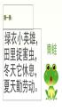 (最新)部編人教版語文一年級下冊第一單元3《小青蛙》ppt課件2[]