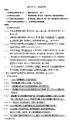 人教版化学必修一期末复习学案及经典习题附答案(第一章)