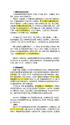 英语国家概况-课文-翻译