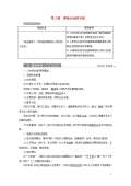 2019-2020学年高中历史 第九单元 戊戌变法 第2课 维新运动的兴起学案 新人教版选修1