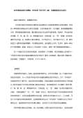 高考冲刺名校作文押题:中华武术 作文导写(附:文题解析及范文点评)