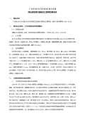 xx市石禾场地质灾害治理工程项目申请书hao