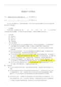 联盟商户合作协议(标准版)