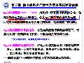 张晓辉电力系统分析第三章参考幻灯片