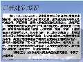 2021年佛光寺大殿中国古典建筑分析讲义