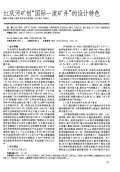"""红庆河矿创""""国际一流矿井""""的设计特色-论文"""