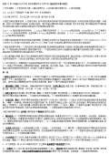 现代交换原理与通信网技术知识点考试缩印(附带格式)