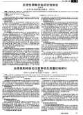 反流性咽喉炎临床诊治体会
