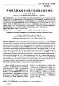 《苯磺酸左氨***地平分散片的制备及质量研究》