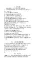初中英语300组常用词语辨析140页